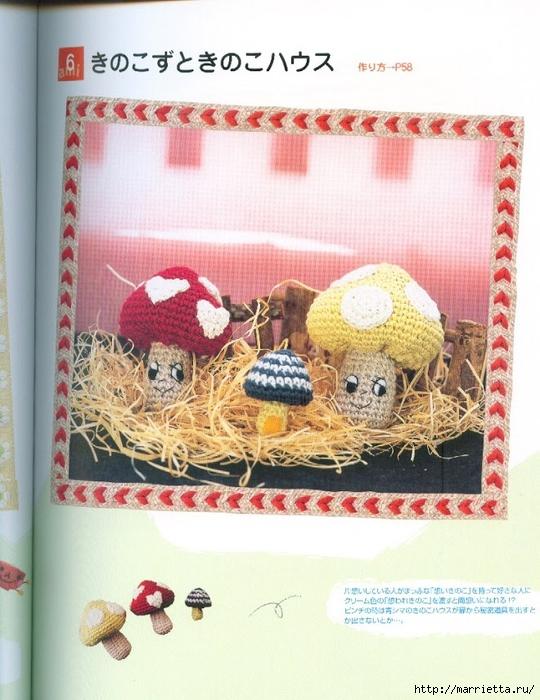 Амигурами крючком. Японский журнал со схемами игрушек (7) (540x700, 290Kb)