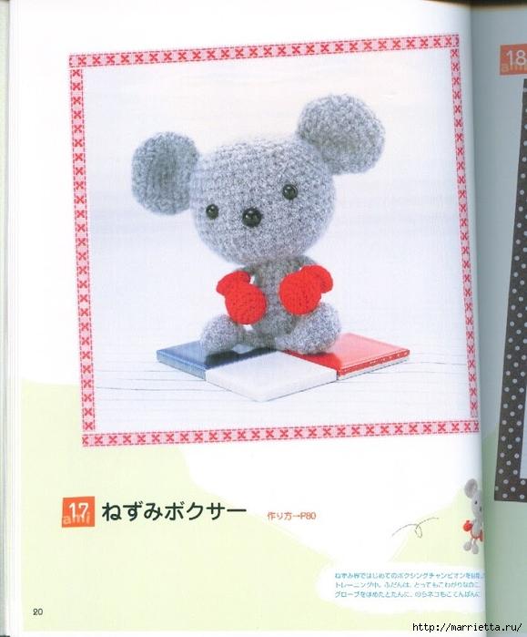 Амигурами крючком. Японский журнал со схемами игрушек (18) (579x700, 246Kb)
