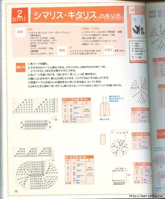 Амигурами крючком. Японский журнал со схемами игрушек (24) (579x700, 321Kb)