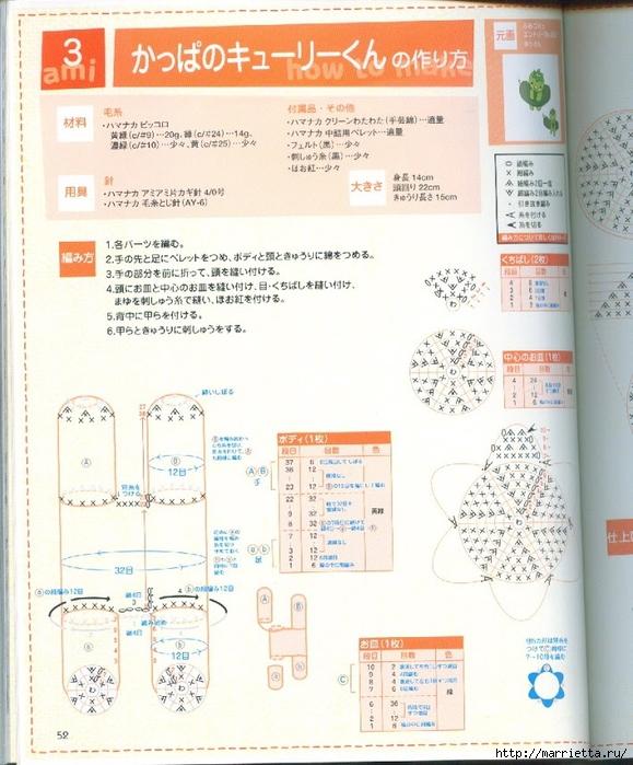 Амигурами крючком. Японский журнал со схемами игрушек (26) (579x700, 309Kb)