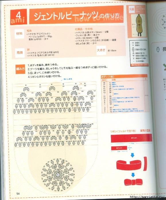 Амигурами крючком. Японский журнал со схемами игрушек (28) (579x700, 324Kb)