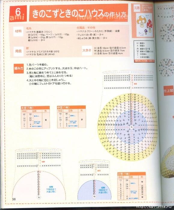 Амигурами крючком. Японский журнал со схемами игрушек (32) (579x700, 314Kb)