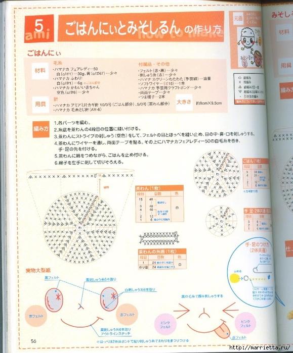 Амигурами крючком. Японский журнал со схемами игрушек (30) (579x700, 327Kb)