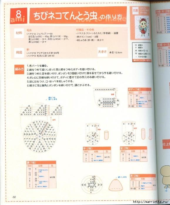 Амигурами крючком. Японский журнал со схемами игрушек (36) (579x700, 287Kb)