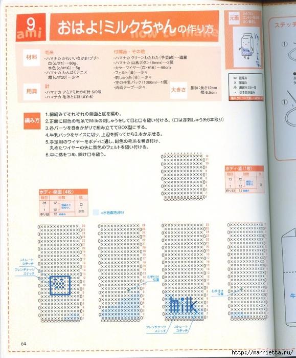 Амигурами крючком. Японский журнал со схемами игрушек (38) (579x700, 329Kb)