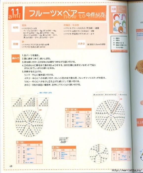 Амигурами крючком. Японский журнал со схемами игрушек (42) (579x700, 304Kb)