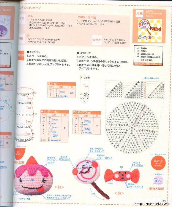 Амигурами крючком. Японский журнал со схемами игрушек (47) (579x700, 328Kb)