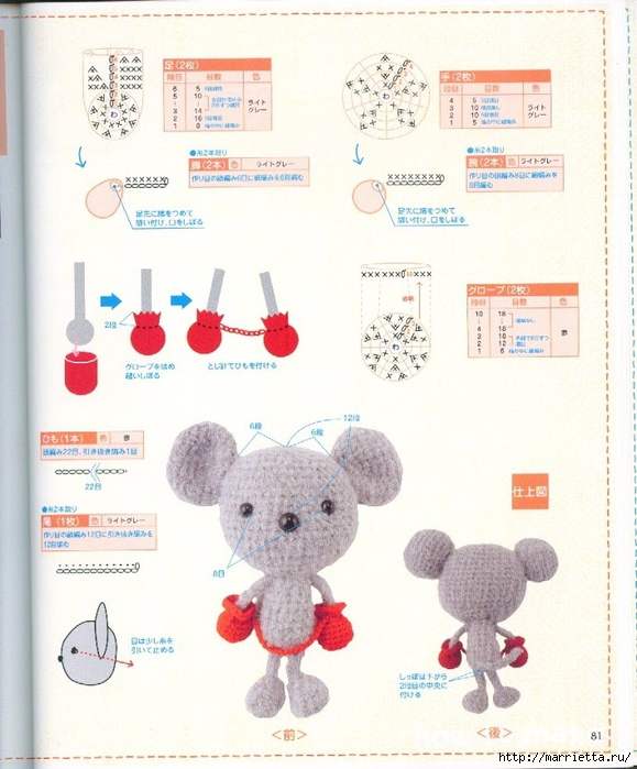 Амигурами крючком. Японский журнал со схемами игрушек (55) (579x700, 277Kb)