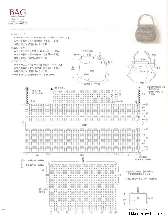 Сумки из пластиковых пакетов и украшения для сумок крючком (31) (543x700, 199Kb)