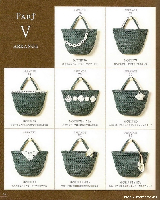 Сумки из пластиковых пакетов и украшения для сумок крючком (61) (562x700, 308Kb)