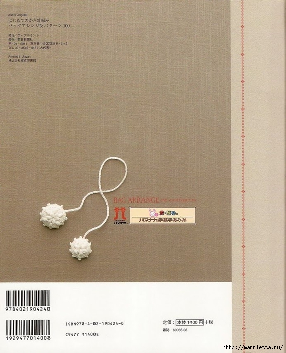 Сумки из пластиковых пакетов и украшения для сумок крючком (78) (566x700, 271Kb)