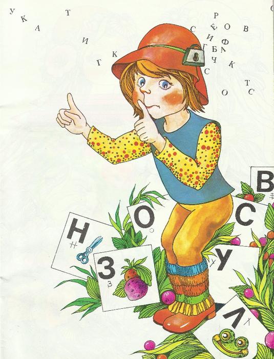 Рќ 008 (535x700, 442Kb)