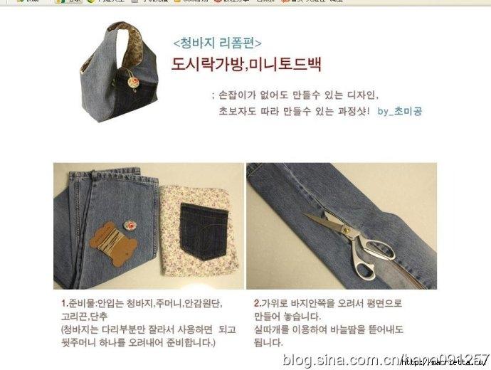 Как сшить сумку из старых джинсов. Фото мастер-класс (5) (690x520, 136Kb)