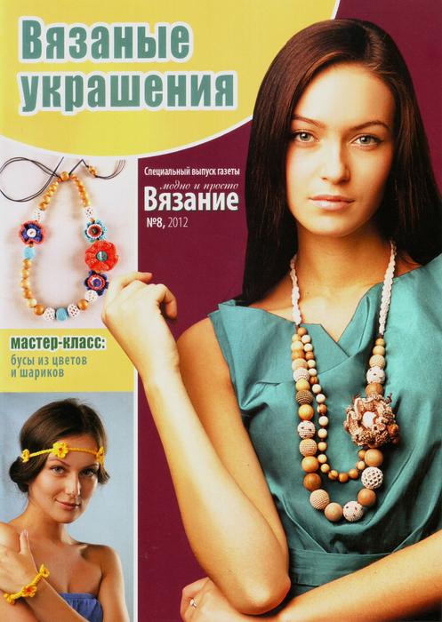 Вязаные украшения журнал (1) (497x700, 450Kb)