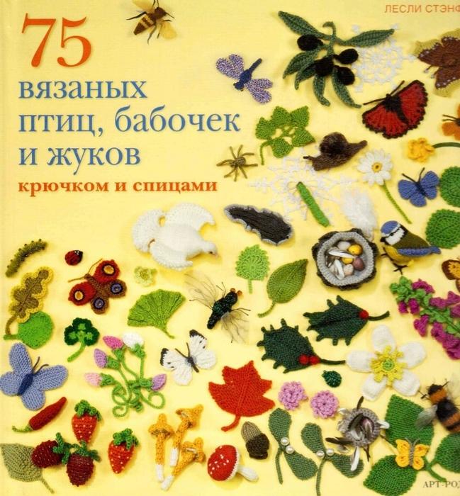 75 вязаных птиц, бабочек,