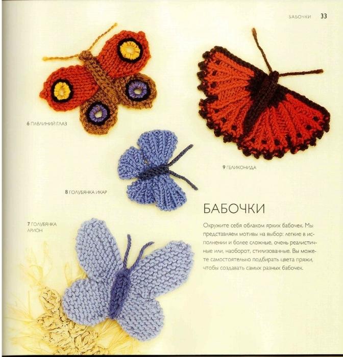 75 вязаных птиц, бабочек, жуков (11) (672x700, 346Kb)