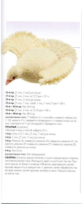 75 вязаных птиц, бабочек, жуков (35) (281x699, 100Kb)