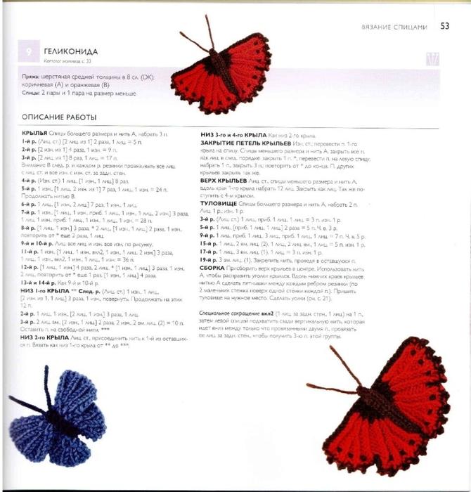 75 вязаных птиц, бабочек, жуков (43) (670x700, 245Kb)