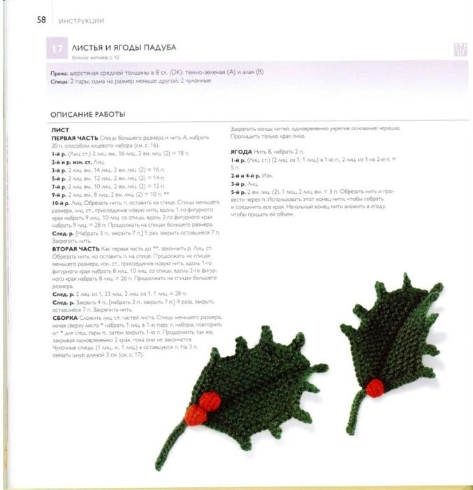 75 вязаных птиц, бабочек, жуков (51) (677x700, 190Kb)