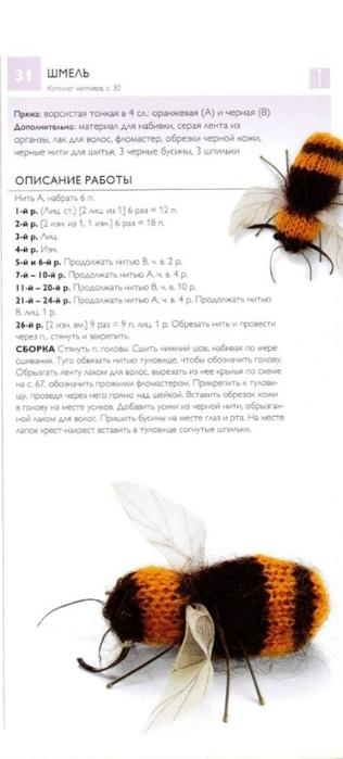 75 вязаных птиц, бабочек, жуков (66) (316x699, 114Kb)