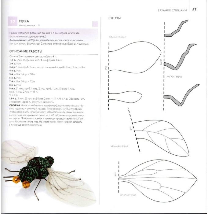 75 вязаных птиц, бабочек, жуков (68) (681x700, 181Kb)