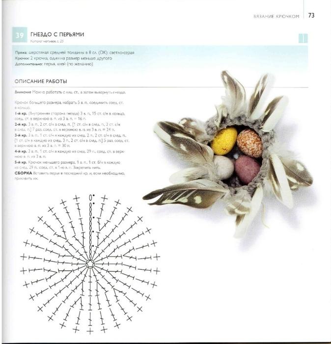 75 вязаных птиц, бабочек, жуков (74) (674x700, 222Kb)