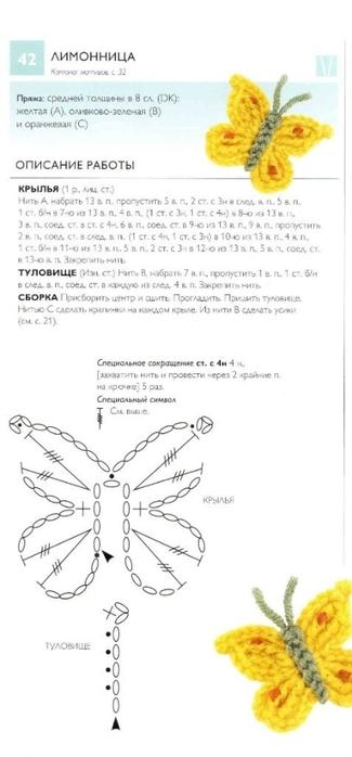 75 вязаных птиц, бабочек, жуков (78) (325x698, 113Kb)