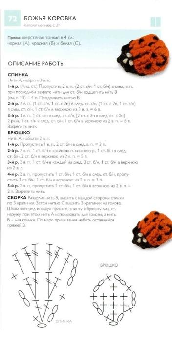 75 вязаных птиц, бабочек, жуков (113) (352x699, 125Kb)