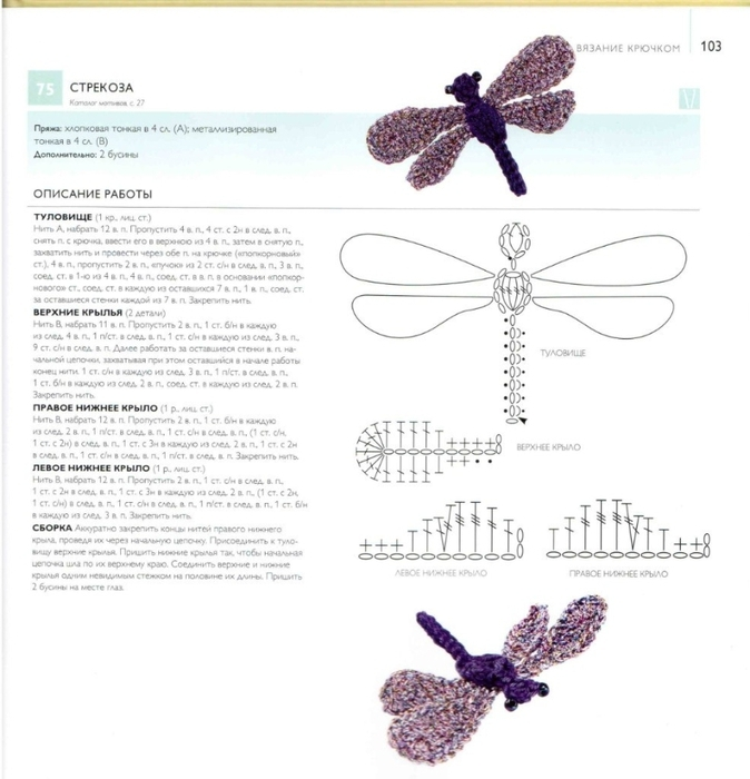 75 вязаных птиц, бабочек, жуков (116) (674x700, 196Kb)