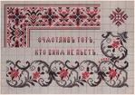 Превью 90658512_large_Russian_Cross_Stitch_Alphabets_1_Page_24 (700x492, 379Kb)