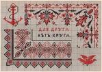 Превью 90658516_large_Russian_Cross_Stitch_Alphabets_1_Page_27 (700x492, 385Kb)