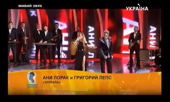 Песня «Зеркала». Ани Лорак и Григорий Лепс