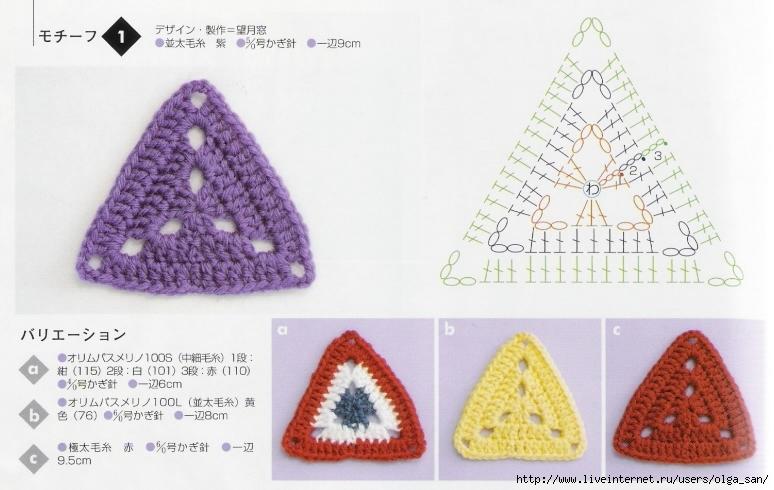 Треугольный мотив в схеме вязание крючком