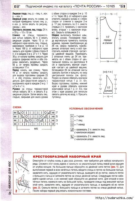 scan 10 (471x700, 281Kb)