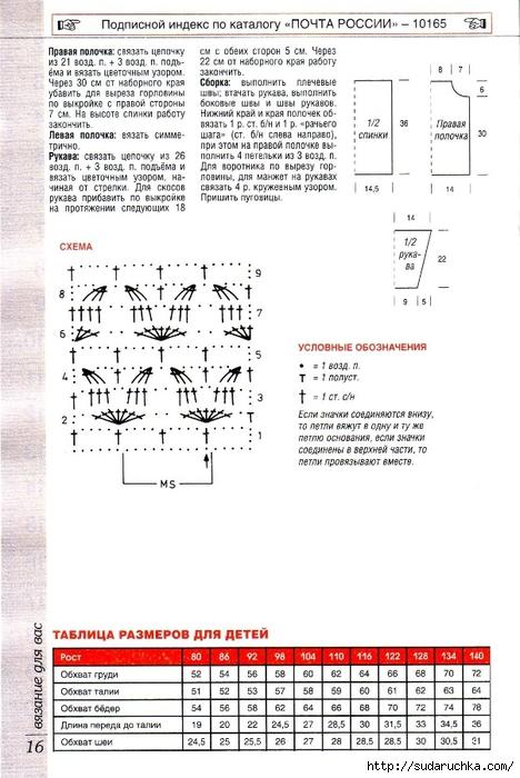 scan 18 (468x700, 233Kb)