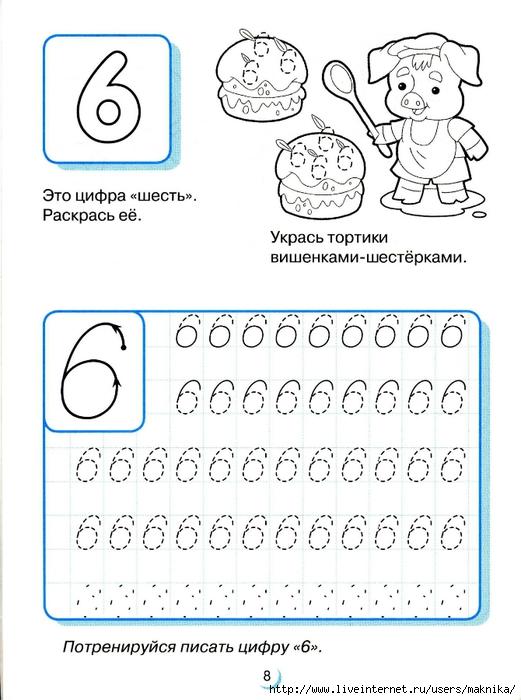 Конструктор для дошкольников