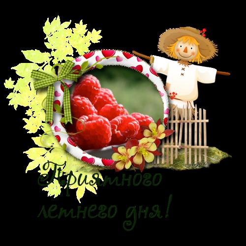 76065196_Priyatnogo_letnego_dnya (500x500, 273Kb)