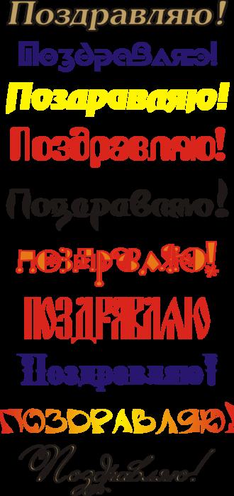 надпись поздравляю 1 (330x700, 106Kb)