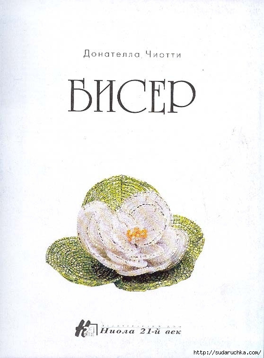 biser_ciotti-001 (516x700, 175Kb)