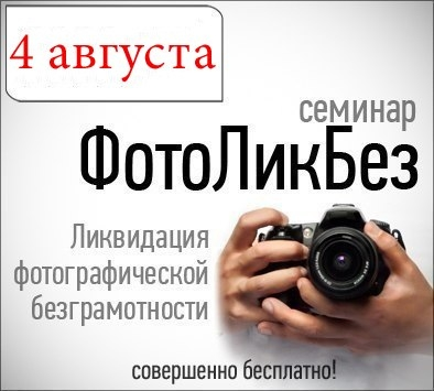 Бесплатный фото семинар от фотошколасаратов.рф !