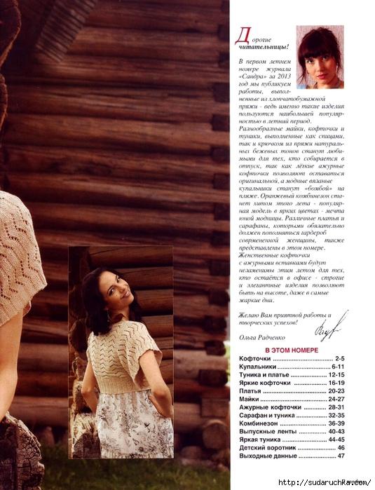 Европейский журнал по вязанию