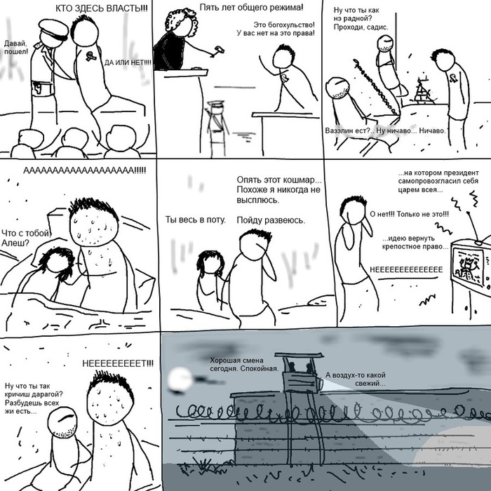 Комиксы-cmx_zn-Навальный-792230 (700x700, 164Kb)