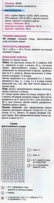 plate-na-shnurovke_1 (186x700, 106Kb)
