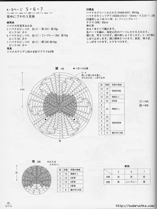amigurumi_2924 (44) (526x700, 219Kb)