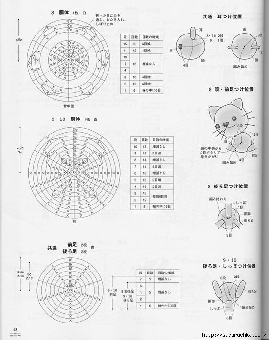 amigurumi_2924 (48) (553x700, 238Kb)
