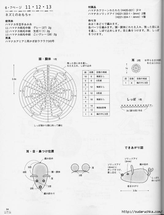 amigurumi_2924 (54) (535x700, 199Kb)