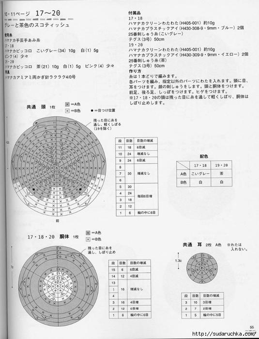 amigurumi_2924 (55) (535x700, 226Kb)
