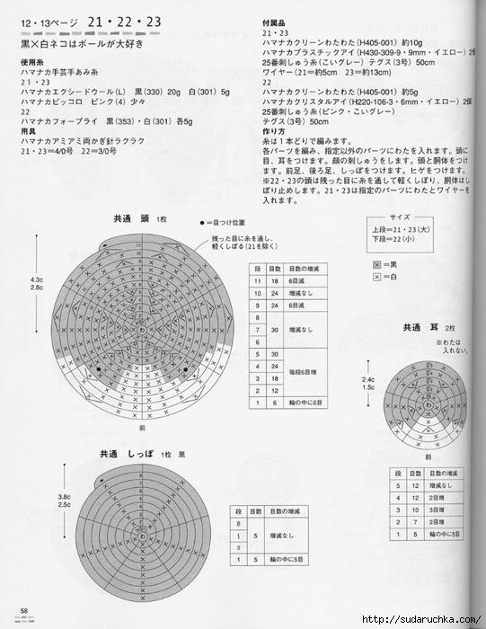 amigurumi_2924 (58) (541x700, 228Kb)