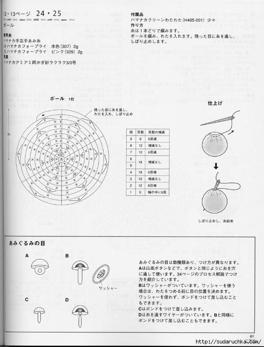 amigurumi_2924 (61) (532x700, 215Kb)