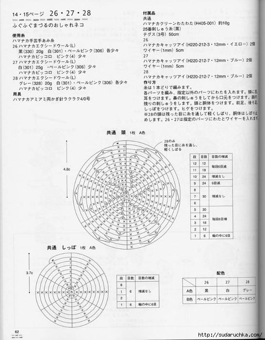 amigurumi_2924 (62) (546x700, 235Kb)